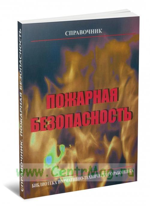 Пожарная безопасность. Справочник