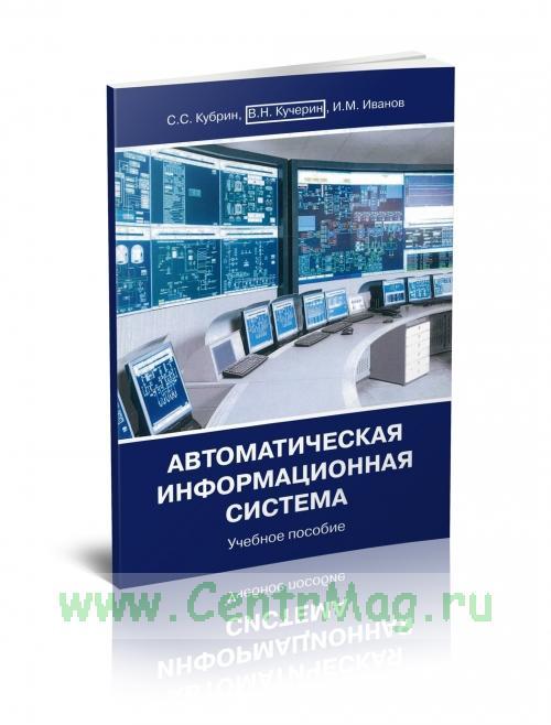 Автоматическая информационная система. Учебное пособие