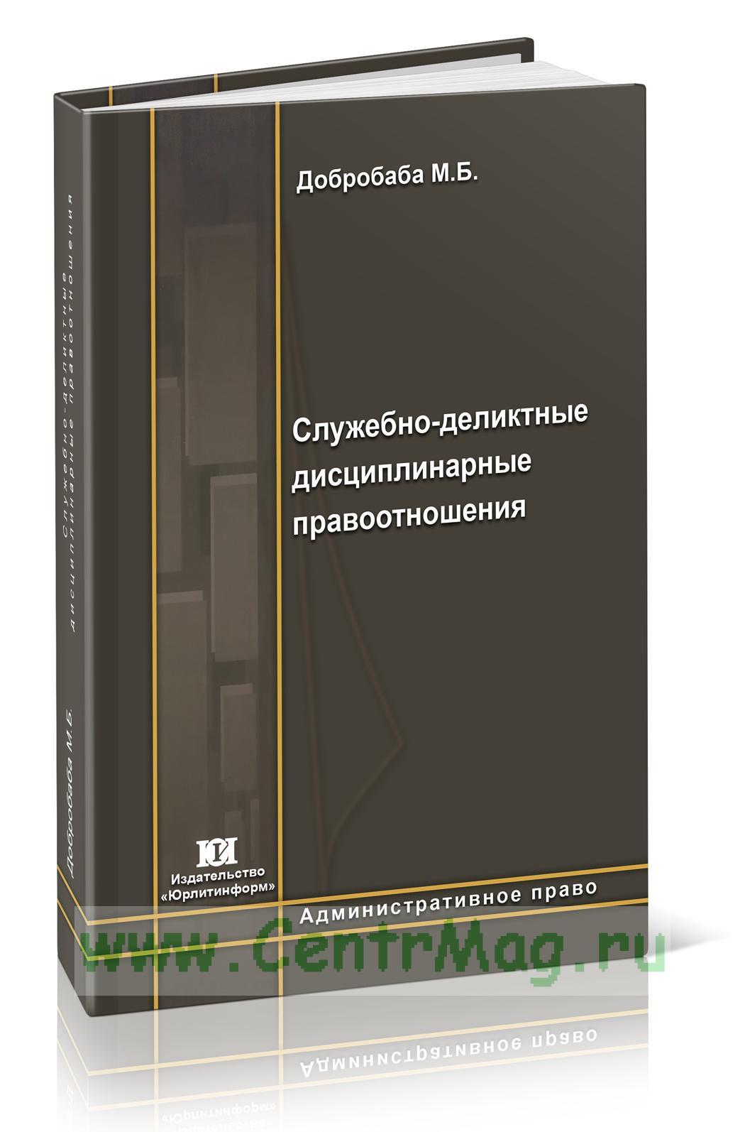 Служебно-деликтные дисциплинарные правоотношения (административно-правовое исследование): монография