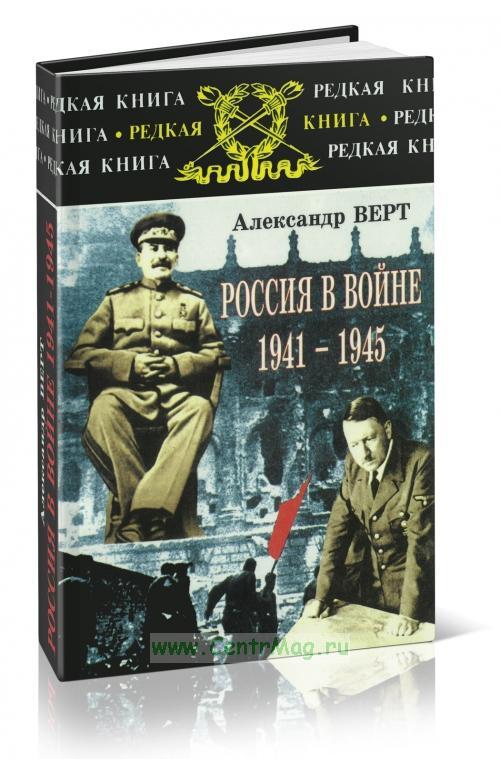 Россия в войне 1941-1945 г.г.