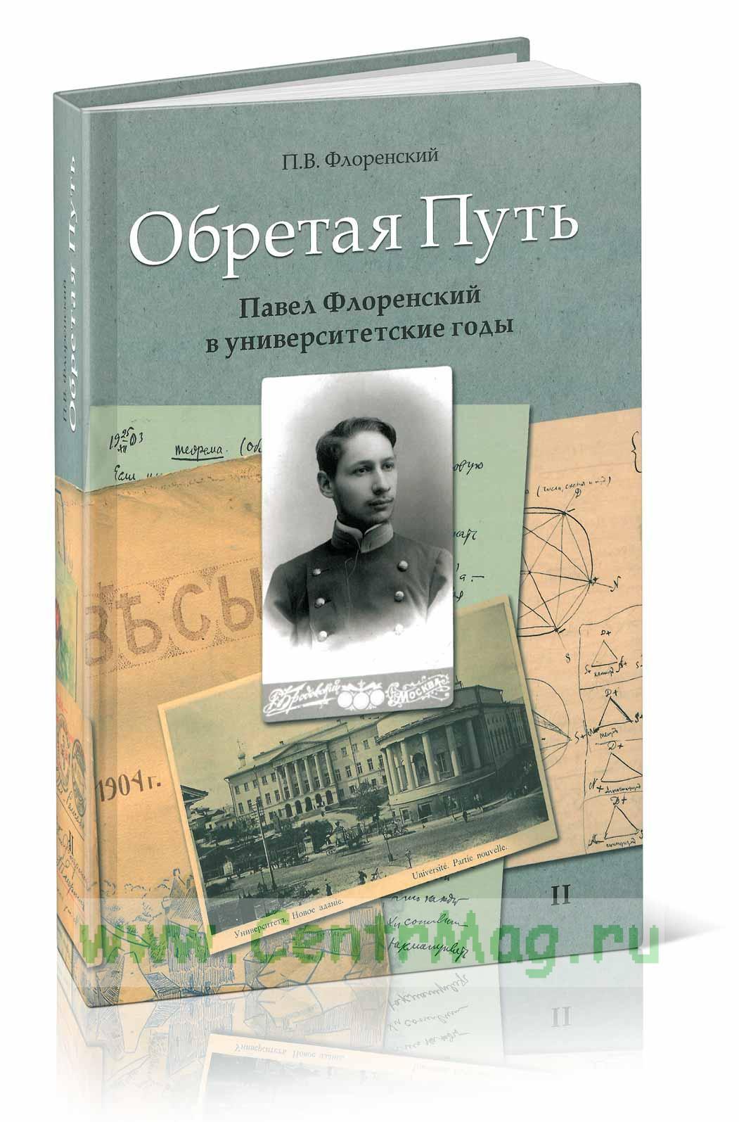 Обретая Путь. Павел Флоренский в университетские годы. Том 2