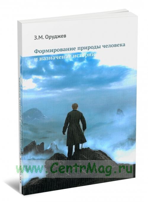 Формирование природы человека и назначение истории
