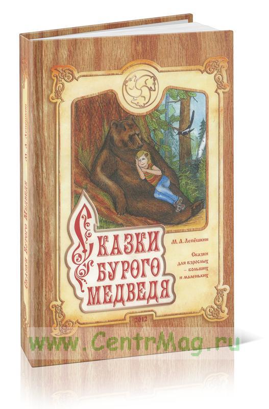 Сказки Бурого Медведя, 2-е издание