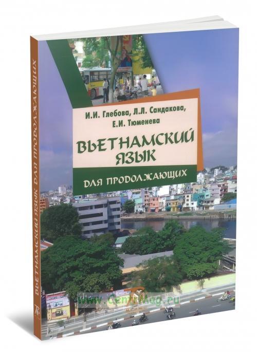 Вьетнамский язык для продолжающих: учебник (3-е издание)