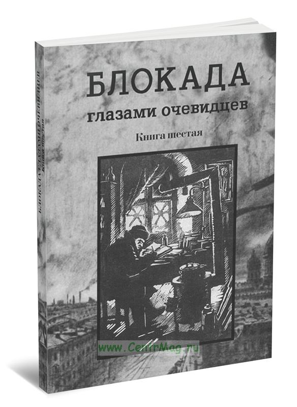 Блокада глазами очевидцев. Дневники и воспоминания. Книга шестая