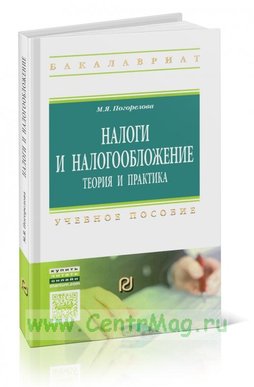 Налоги и налогообложение: Теория и практика: учебное пособие (3-е издание)