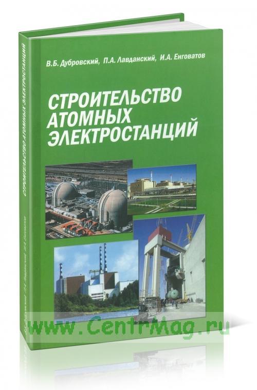 Строительство атомных электростанций