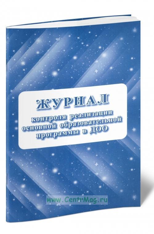 Журнал контроля реализации основной образовательной программы в дошкольном образовательном учреждении