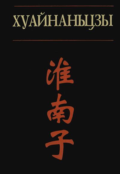 Хуайнаньцзы: философы из Хуайнани