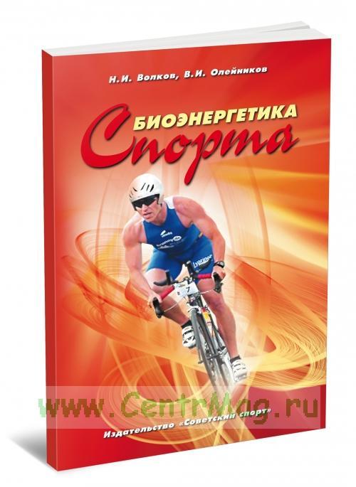 Биоэнергетика спорта: Монография