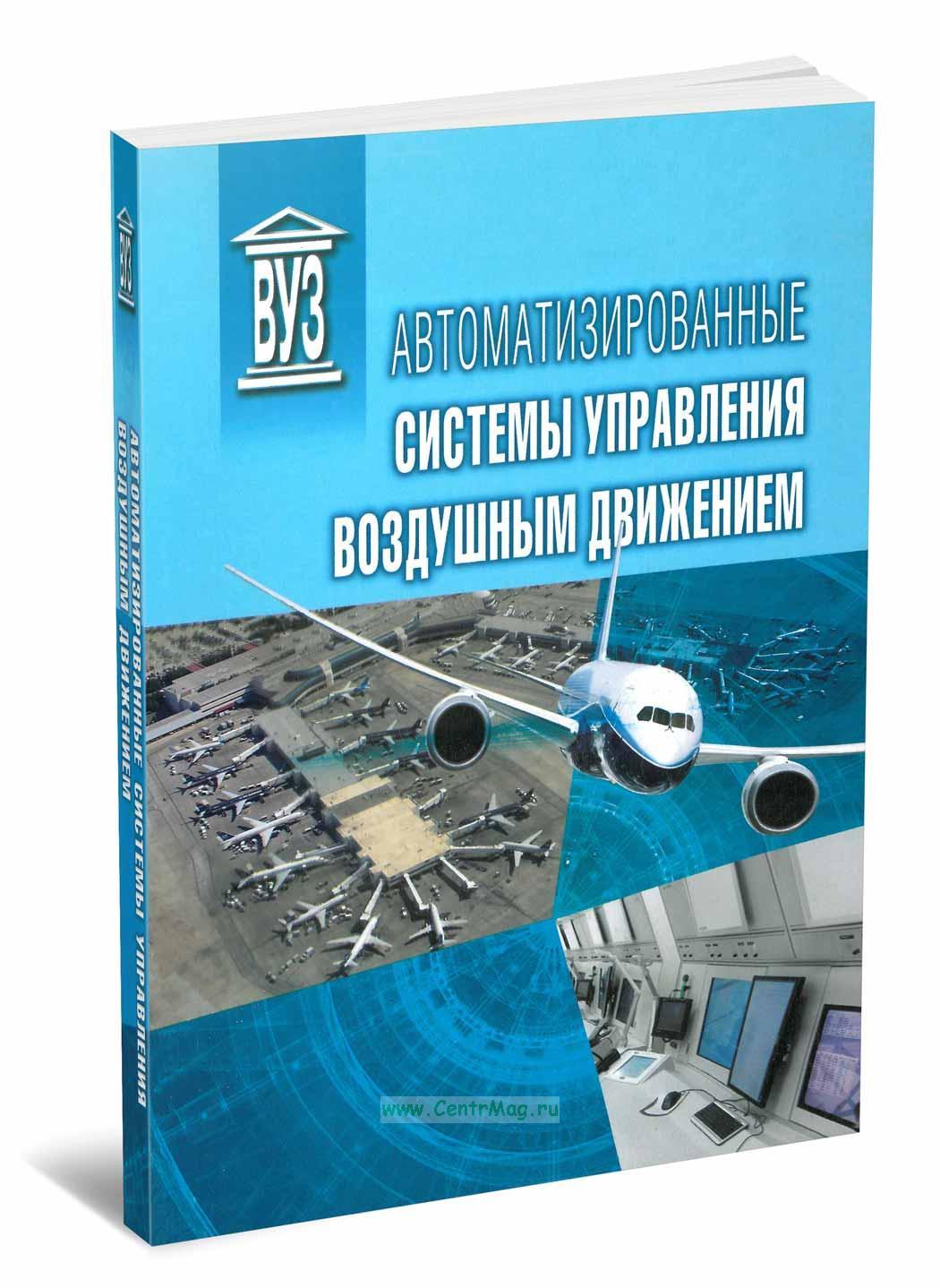 Автоматизированные системы управления воздушным движением (2-е издание, исправленное и дополненное)