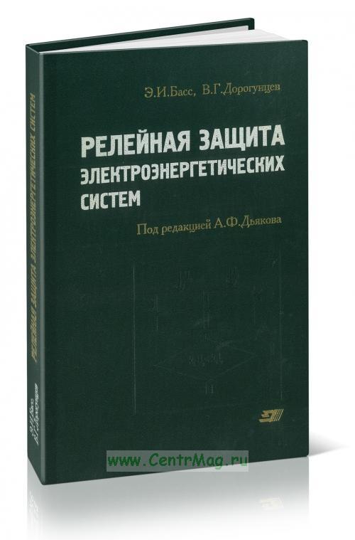 Релейная защита электроэнергетических систем: Учебное пособие (2 издание, стереотипное)