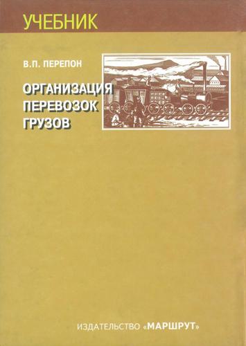 Организация перевозок грузов: Учебник для техникумов и колледжей ж.-д. транспорта