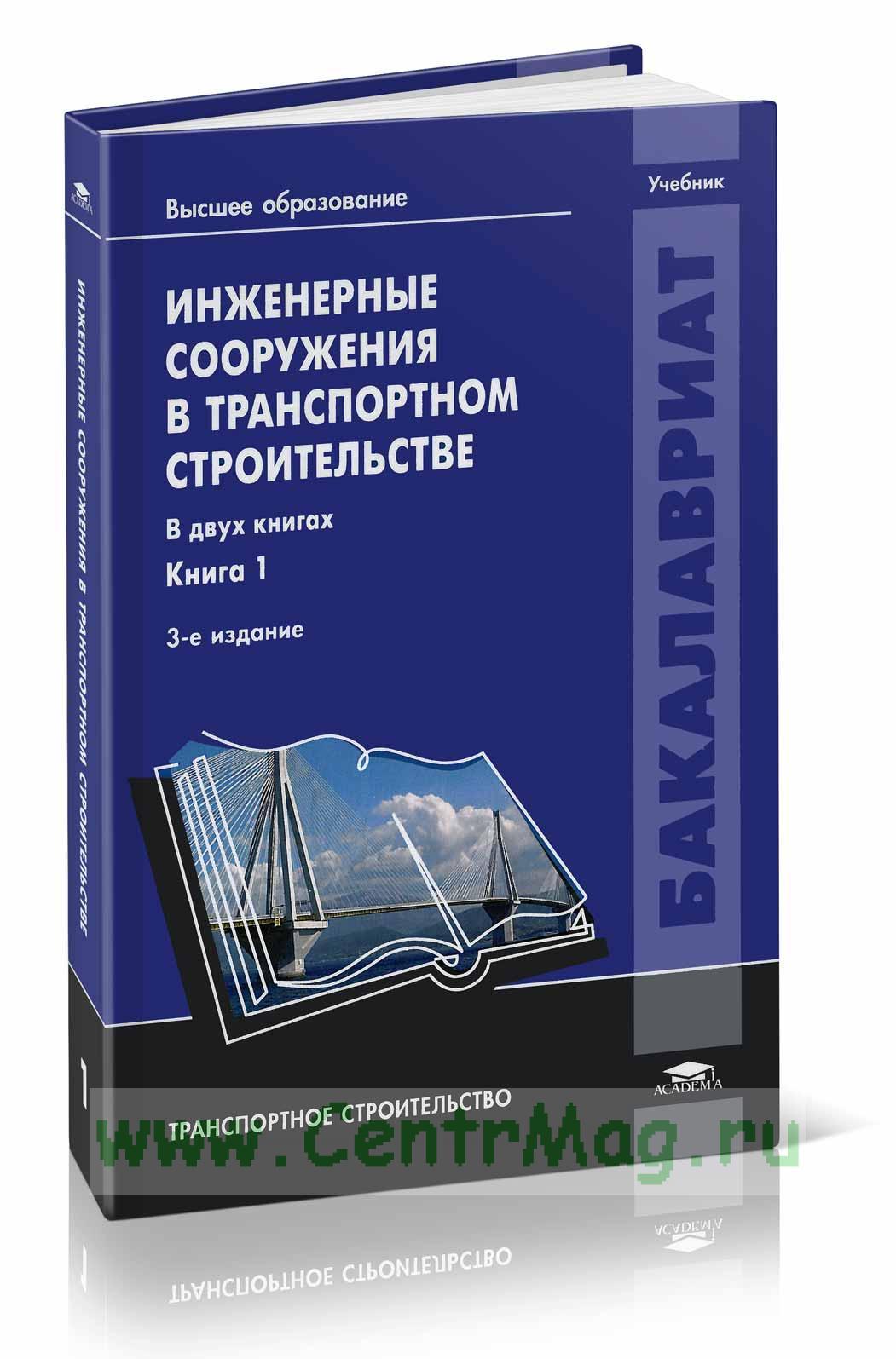 Инженерные сооружения в транспортном строительстве. В 2 кн. Кн. 1: учебник (3-е издание, исправленное)
