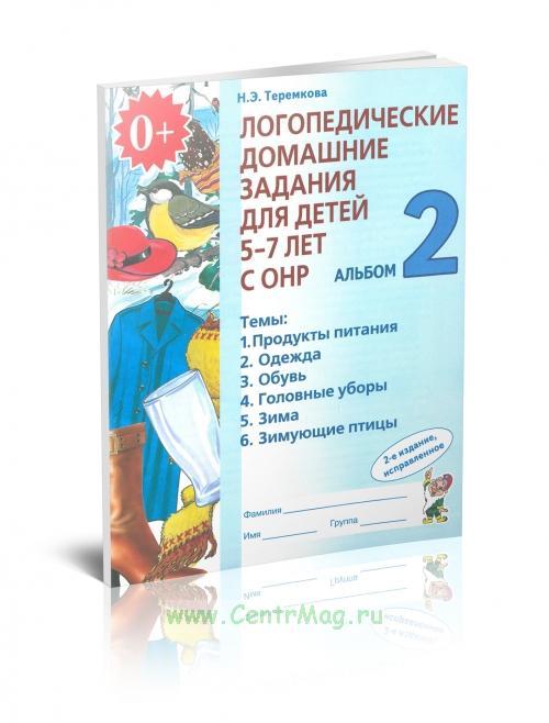 Логопедические домашние задания для детей 5-7 лет с ОНР. Альбом №2 (изд:2)