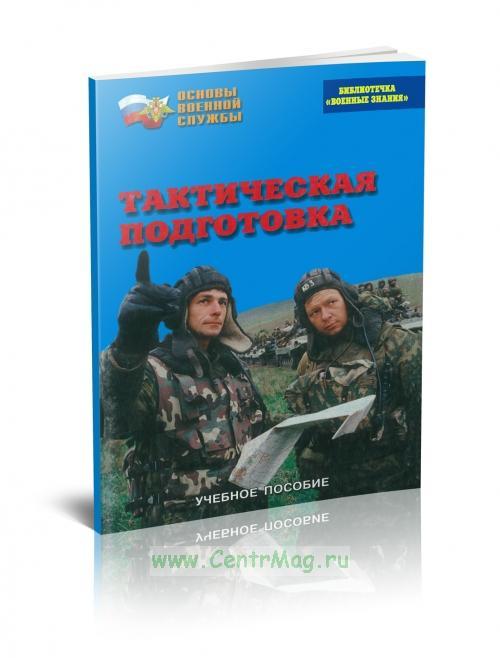 Тактическая подготовка. Учебное пособие по