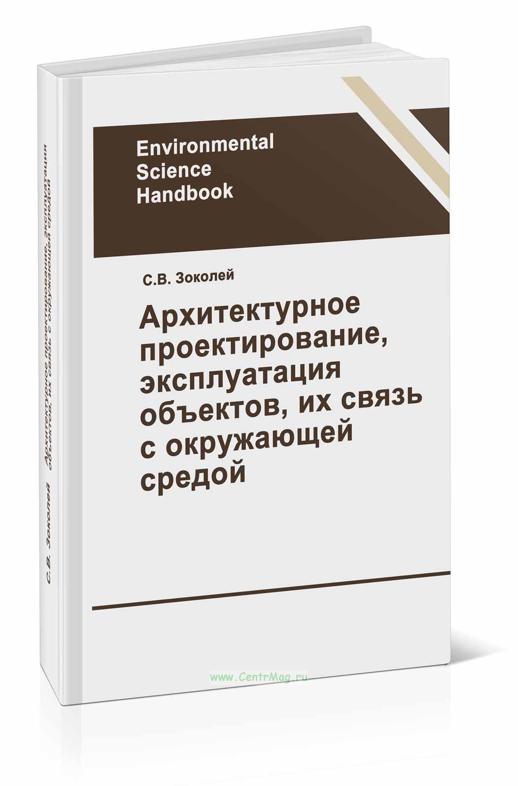 Архитектурное проектирование, эксплуатация объектов, их связь с окружающей средой