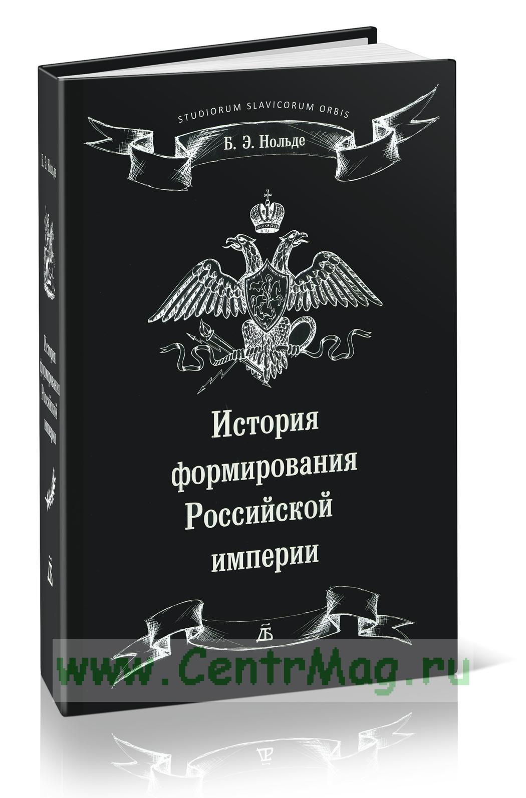 История формирования Российской империи