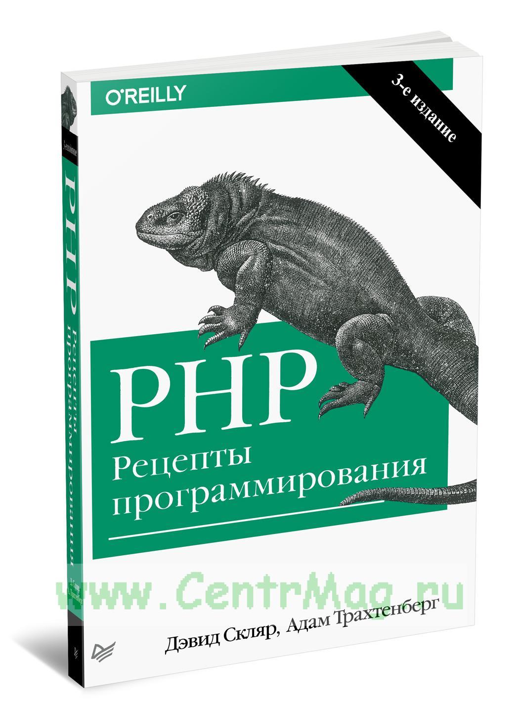 PHP. Рецепты программирования (3-е издание)