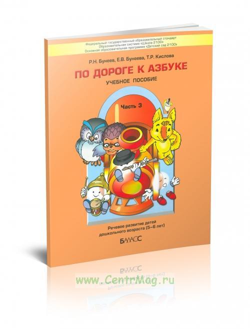 По дороге к Азбуке. Учебное пособие. В 5 ч. Часть 3 (5-6 лет)