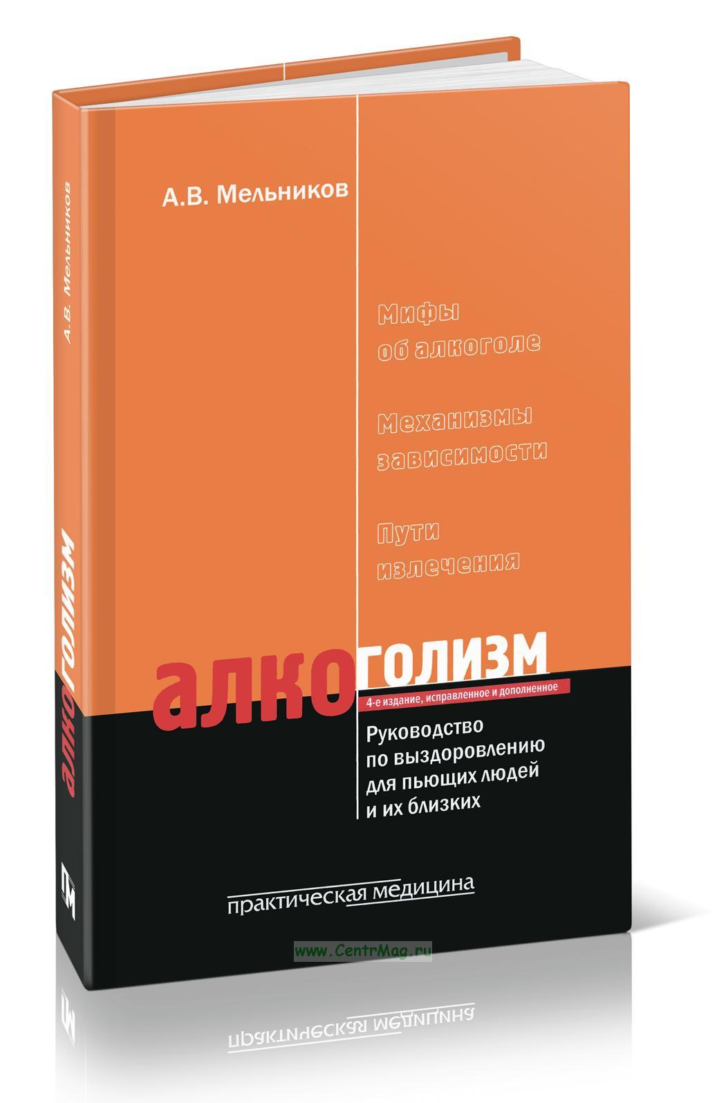Алкоголизм (4-е издание, исправленное и дополненное)