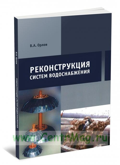 Реконструкция систем водоснабжения