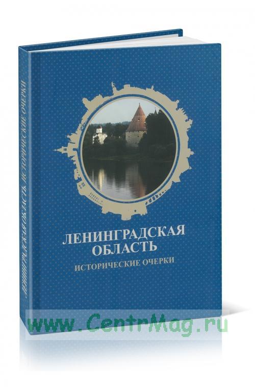 Ленинградская область. Исторические очерки