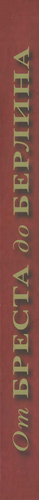 От Бреста до Берлина. Великая Отечественная война в фотокострукциях Сергея Ларенкова