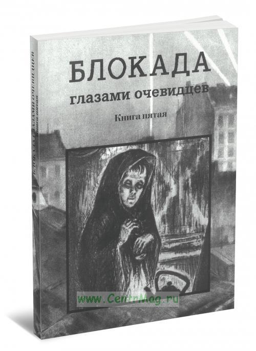 Блокада глазами очевидцев. Дневники и воспоминания. Книга пятая