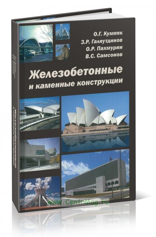 Железобетонные и каменные конструкции. Учебник (2-е издание, дополненное и переработанное)