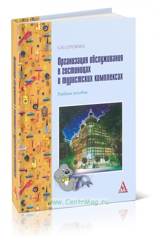 Организация обслуживания в гостиницах и туристских комплексах: учебное пособие