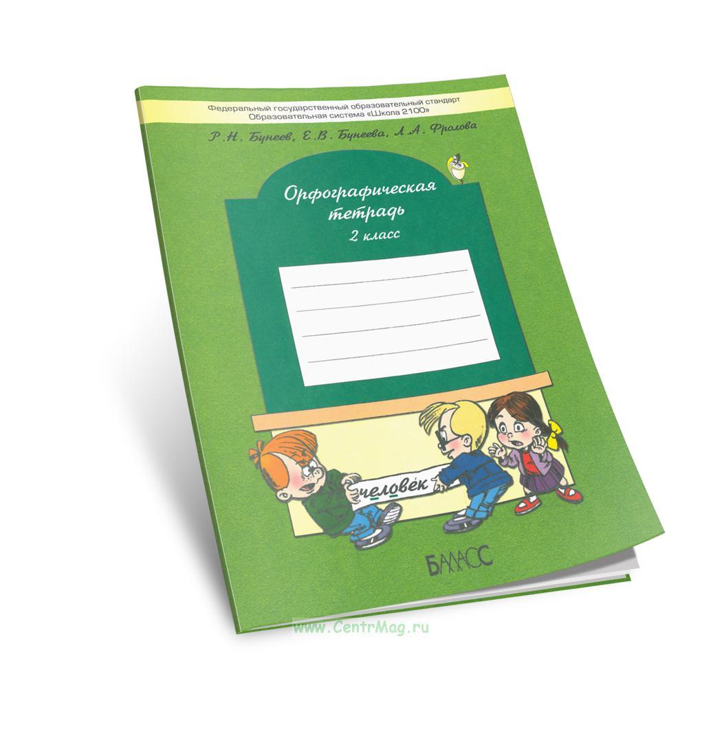 Русский язык 2 класс. Орфографическая тетрадь