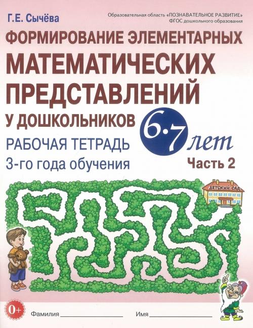 Формирование элементарных математических представлений у дошкольников 6-7 лет. Рабочая тетрадь 3-го года обучения. Часть 2