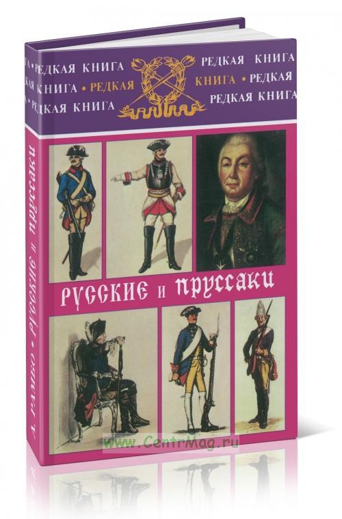 Русские и пруссаки. История Семилетней войны