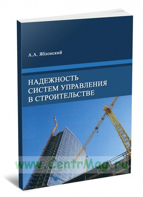 Надежность систем управления в строительстве. Монография