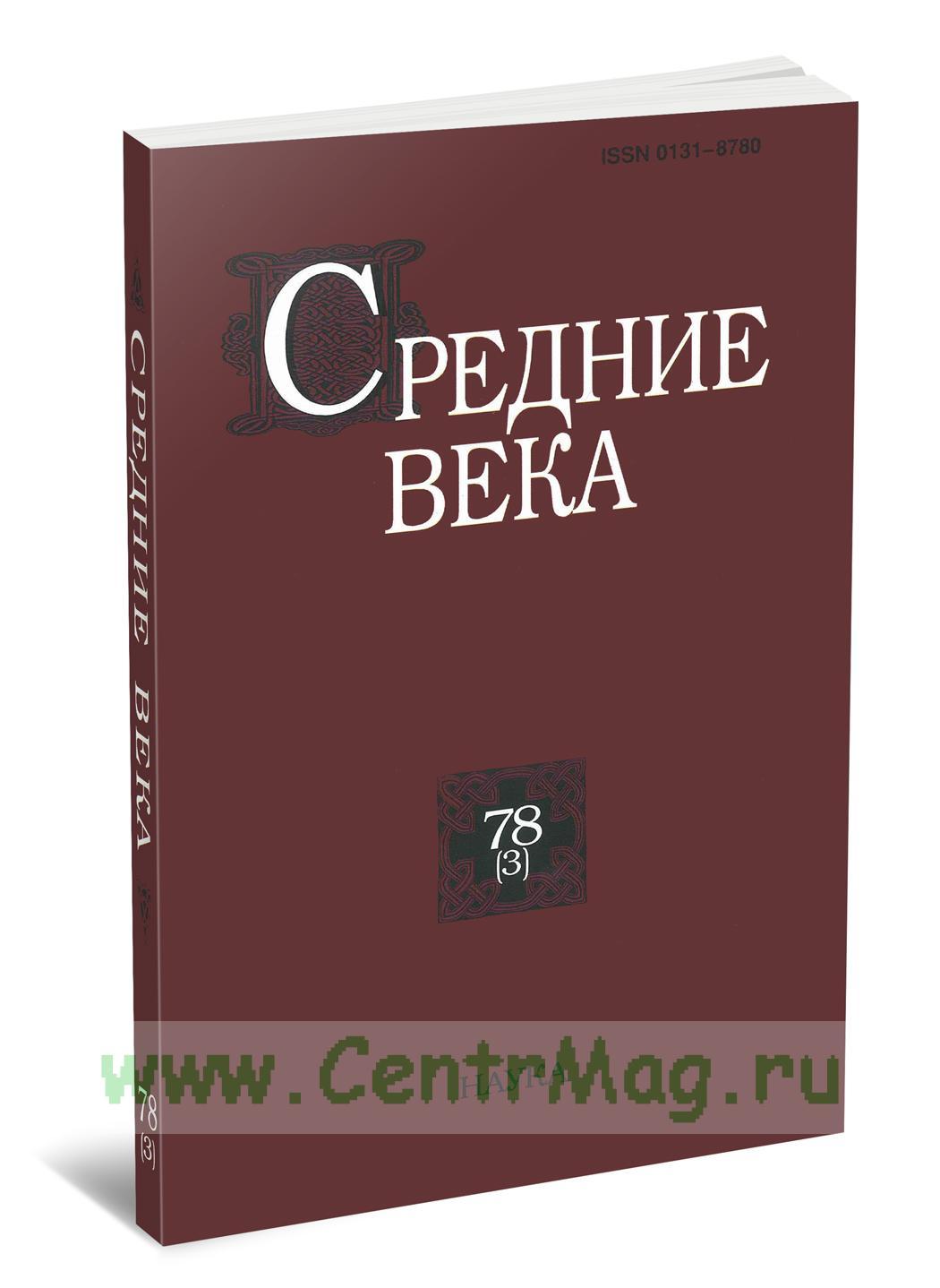 Средние века. Выпуск 78 (3)