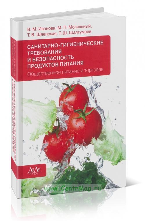 Санитарно-гигиенические требования и безопасность продукции (общественное питание и торговля)
