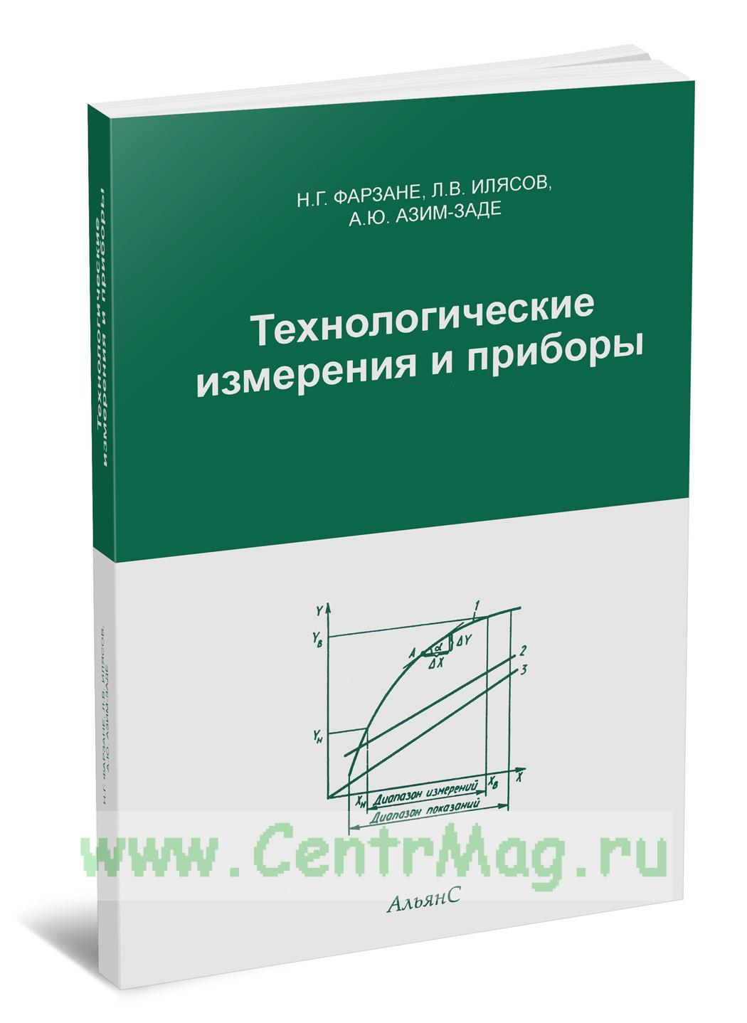 Технологические измерения и приборы. Учебник