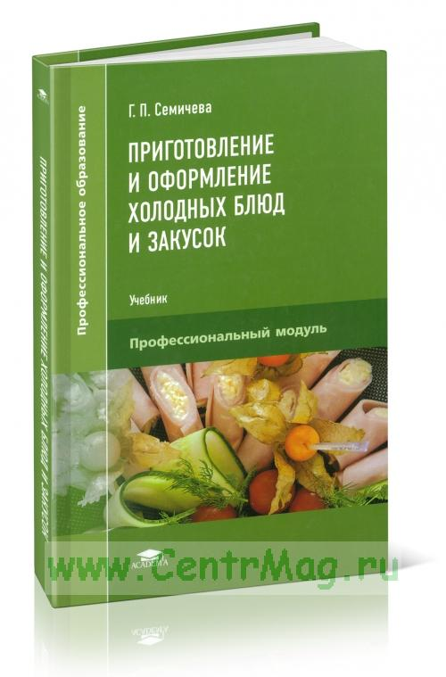 Приготовление и оформление холодных блюд и закусок: учебник