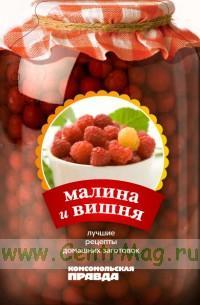 Лучшие рецепты консервирования. Малина и вишня