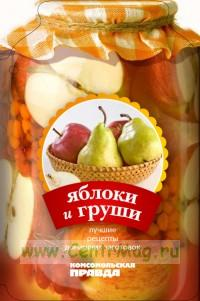 Лучшие рецепты консервирования. Яблоки и груши