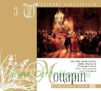Великие композиторы. Том 3. Вольфганг Амадей Моцарт + CD