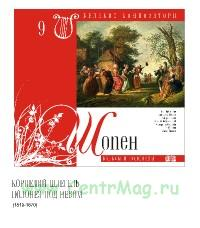 Великие композиторы. Том 9. Фридерик Шопен + CD
