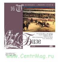 Великие композиторы. Том 16. Жорж Бизе + CD