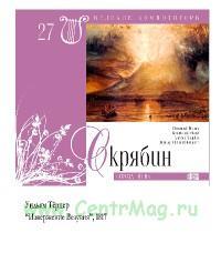 Великие композиторы. Том 27. А. Скрябин + CD
