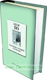 Книжная коллекция «КП». Том 15. Разговор С Мумией • Рассказы