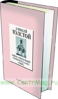 Книжная коллекция «КП». Том 21. Князь Серебряный • Упырь • Семья Вурдалака