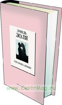 Книжная коллекция «КП». Том 25. Страница Любви