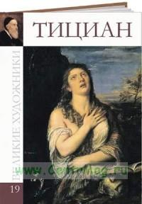 Великие художники. Том 19. Тициан