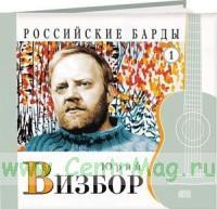 Российские барды. Том 1. Юрий Визбор + CD
